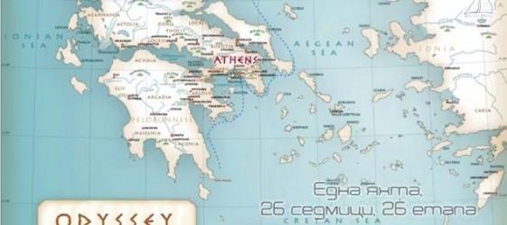С яхта из цяла Гърция
