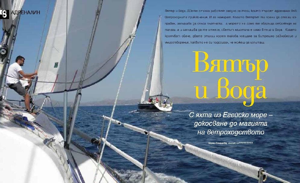 Вятър и Вода в списание 8