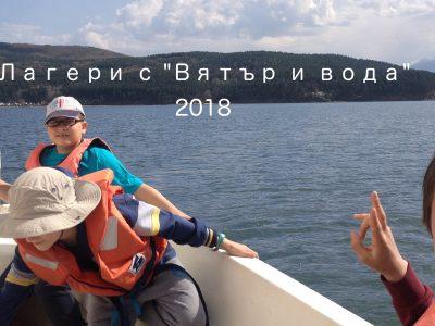 ветроходни лагери 2018