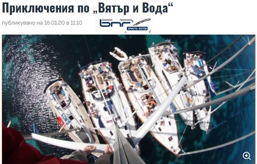В подкрепа на Мишо Копанов и OSTAR 2020 по БНР