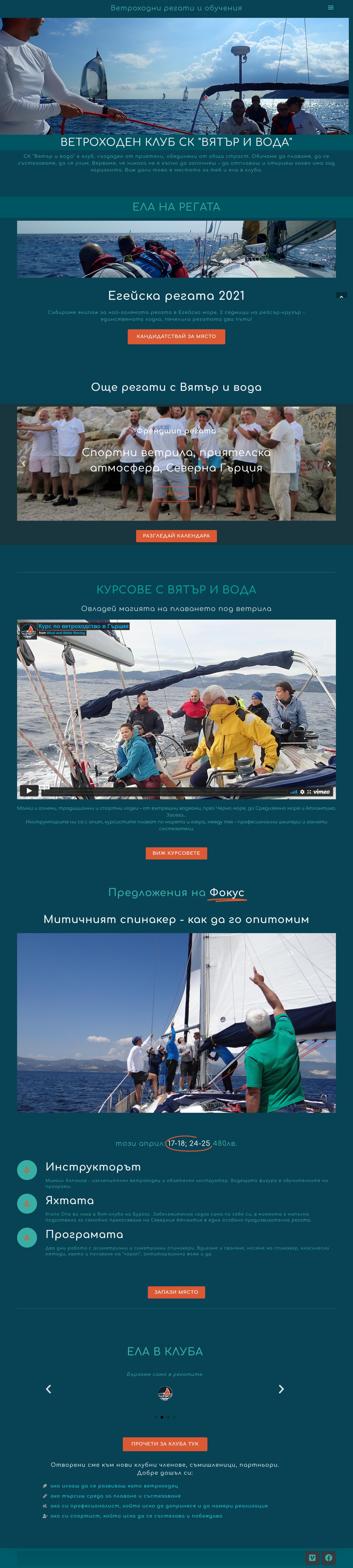 Сайтът-на-СК-ВЯТЪР-И-ВОДА